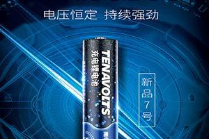 传统镍氢要被取代了!南孚发布颠覆级7号充电锂电池