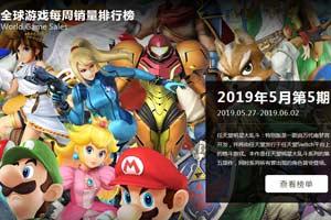5.27-6.02全球游戏每周销量排行榜最新榜单正式出炉!