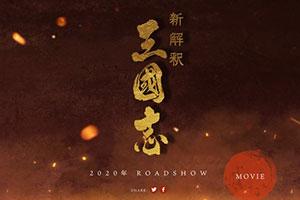 东宝影业《新解释·三国志》正式开拍!2020年上映