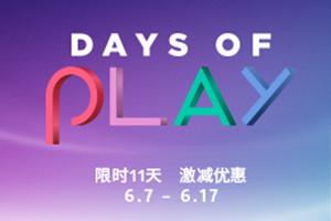 "PSN港服开启""Days of Play""折扣 大作低至一折!"