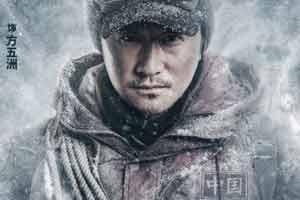 吴京主演《攀登者》首部预告公布 建国70周年献礼!