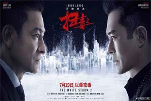 刘德华 古天乐主演《扫毒2》改档7月19日全国上映!