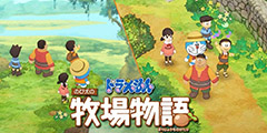《哆啦A夢:牧場物語》評測:動畫與游戲的優異結合