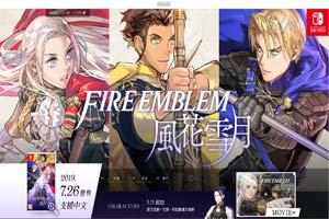 《火纹:风花雪月》中文版7.26发售!中文官网上线