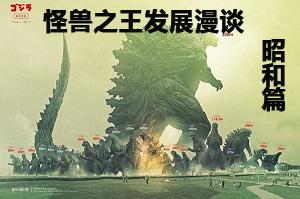 """游光掠影:""""怪兽之王""""哥斯拉的历史漫谈—昭和篇"""