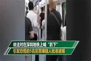 """5人深圳地铁拍恶搞视频 大喊""""趴下""""制造恐慌已被批捕"""