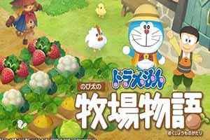 日本GEO新一周销量榜:《哆啦A梦:牧场物语》登顶