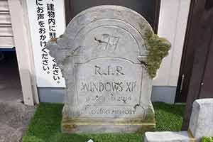 日公司门口惊现历代Windows系统墓碑 Win7即将入土