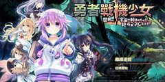《勇者海王星》中文版7月4日正式登陆PS4/Switch!