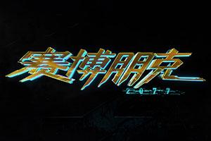 《赛博朋克2077》官方曝新图!夜之城最富有的阶层