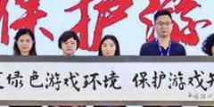 传中华文化 承游戏之责—2019中国游戏盛典成功召开