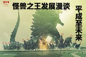 """游光掠影:怪兽之王""""哥斯拉""""历史漫谈—平成至未来"""