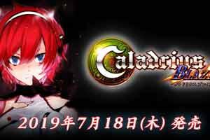 爆衣游戲《女神騎士團:爆裂》新PV公布 7.18登陸NS