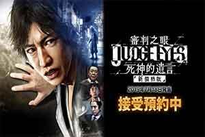 《审判之眼:死神的遗言》新价格版中文预购开启
