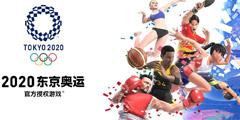 官方授权游戏《2020东京奥运》游侠腾博会国际娱乐站正式上线