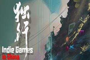 中国独游制作人的独白!纪录片《独行》日语版上线