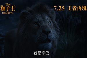 《狮子王》真人影片曝新中字预告 辛巴成年回乡复仇