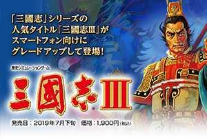 光荣《三国志3》将推出手机版 预约过5000售价打5折