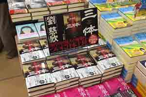 小岛秀夫力推显成效 《三体》在日发售热卖至脱销