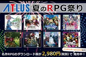 备受期待的夏日3DS游戏大促销活动开启!低至半价!