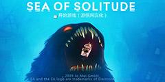 冒险游戏《孤独之海》LMAO完整汉化bet36365体育在线投注下载发布!