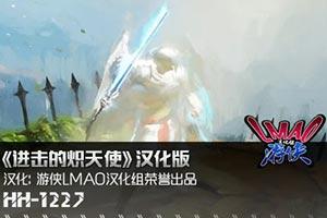 《进击的炽天使》LMAO完整内核汉化补丁下载发布!