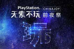 PlayStation将于8月1日下午举行ChinaJoy线上发布会