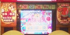 日本游戏店《太鼓达人》鼓面频频失窃小偷只为拿高分
