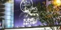 """上海首批""""24小时影院""""正式宣布启动 影迷的福利!"""