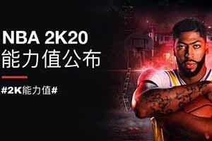 《NBA 2K20》球员能力值公布 封面球星AD出席直播!