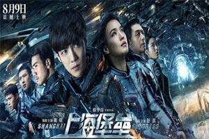 《上海堡垒》将上映IMAX 3D版!全阵容海报曝光