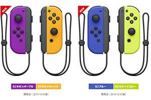 任天堂将于10月4日推出两套全新配色Joy-Con