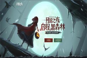 小红帽谢春花邀请你一同体验《月圆之夜》全新内容!