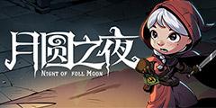 roguelike策略卡牌游戏《月圆之夜》游侠专题站上线