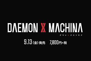 NS独占《DAEMON X MACHINA》游玩演示 画面炸裂