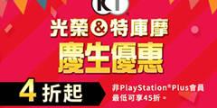 """港服PSN商店开启""""光荣脱裤魔庆生大促""""打折活动!"""