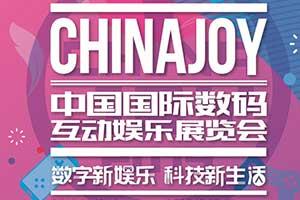 数字营销专家深诺集团确认参展2019ChinaJoyBTOB!