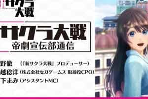 《新樱花大战》第2期直播节目7.25举办 首曝战斗部分