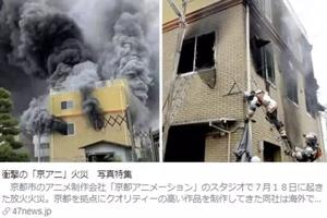 【情报姬】7.18京都动画失火过程全报道
