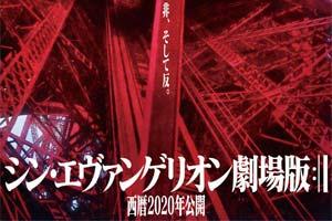 《新世纪福音战士 新剧场版:│▌》2020年6月上映!