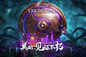 《DOTA2》Ti9奖池破3K万美元 额外1W积分等你拿!