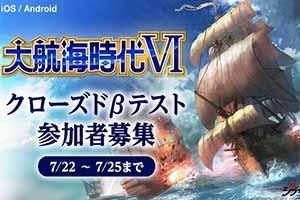 5年的等待!光荣正式公布全新手游《大航海时代6》
