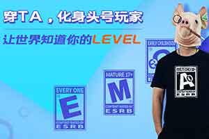 让世界知道你的level!凤凰游戏首推游戏分级款定制T
