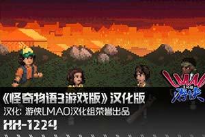 《怪奇物语3游戏版》LMAO2.1完整内核汉化补丁发布