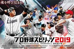 日本GEO新一周销量榜 《职业棒球之魂2019》登榜首!