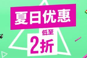 港服psn夏日优惠特卖:上百款游戏最低2折 快来剁手!