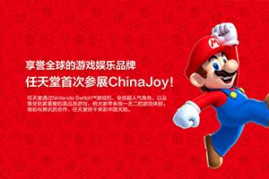 CJ19:奇乐同享 任天堂携手腾讯游戏首度亮相ChinaJoy