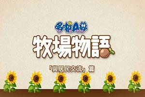 与居民交流篇!《哆啦A梦:牧场物语》新中字预告!