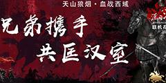 《汉匈决战》联机版公测正式开启 兄弟携手共匡汉室