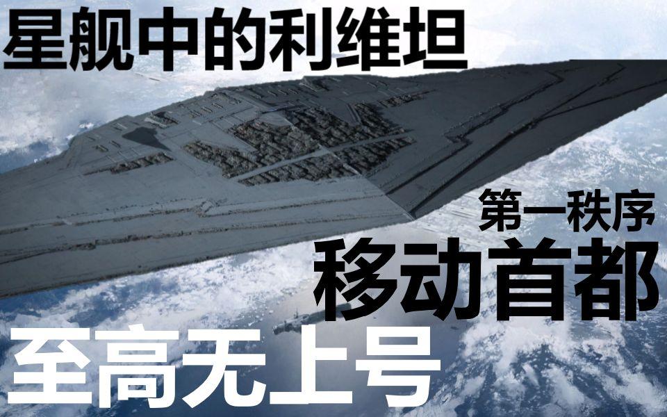 第一秩序太空移动首都!星港级巨型旗舰:至高无上号